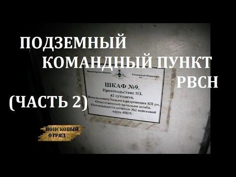 ПОДЗЕМНЫЙ КОМАНДНЫЙ ПУНКТ РВСН (ЧАСТЬ 2)