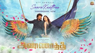 Annaatthe Official Second Single (Saara Kaatrae) Song Release | Sid Sriram | Shreya Ghoshal | Imman