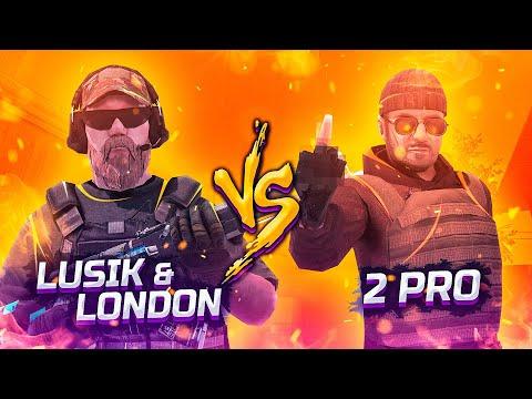 LUSIK, LONDON VS 2 КИБЕРСПОРТСМЕНА | STANDOFF 2