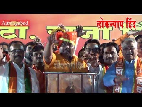 औरंगाबाद दंगे पर बोले राजा सिंह, जानिए क्या कहा - Aurangabad News