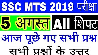 SSC MTS 5 AUGUST ALL SHIFT