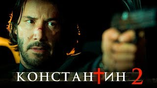 Константин 2 [Обзор] / [Трейлер 4 на русском]