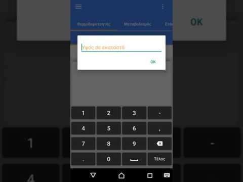 Thermida net εφαρμογή android - YouTube