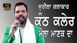 Kanth Kaler   Mela Manak Da   Full Live Performance   Jalaldiwal   JassiTV