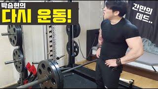 박승현의 다시 운동! // 등짝을 보자!