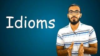 ما هي الـ idioms ؟   أشهر 10 idioms   في اللغه الانجليزيه !؟