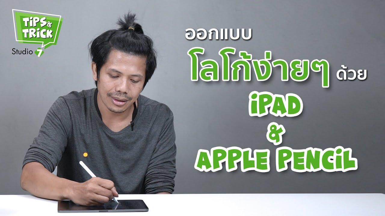 ออกแบบโลโก้ง่ายๆ ด้วย iPad และ Apple Pencil | TIPS \u0026 TRICKS