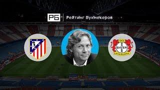 Прогноз Валерия Карпина: «Атлетико Мадрид» — «Байер»