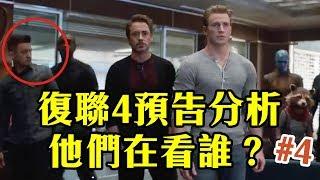 復仇者聯盟4終局之戰電影預告解析#4-阻止過去的薩諾斯? |電影預告分析AVENGERS 4: Endgame Trailer Breakdown Part4