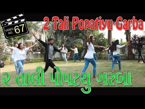2 TALI POPATIYU  DANCE STEP VIDEO  NAVRATRI 2018  GUJARATI MARE  ANTRY SONG  SATHIYA GARBA