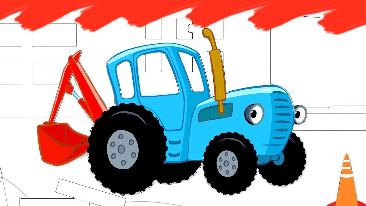 Раскрашиваем Синий Трактор Весёлые Мультгерои Волшебная ...