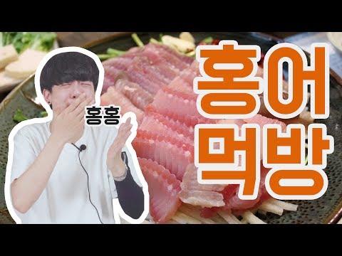 [리플] 호불호 심한 홍어를 먹어보았다!! 정력에 홍어 먹방 시간!   Ripple_S