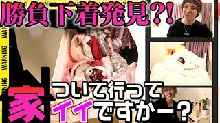 【初企画】家について行ってもいいですか?歌舞伎町で見つけた美女の家が想像以上にすごかった・・・
