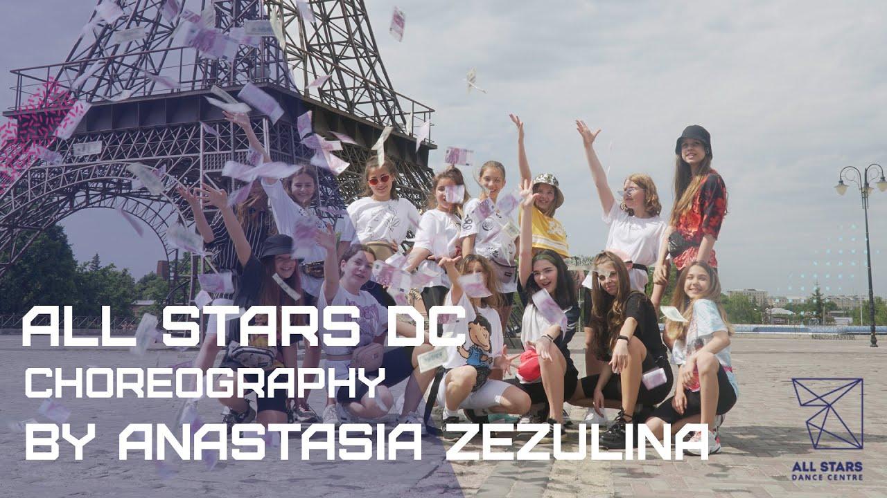 Mne vse Monro - Egor Kreed и HammAli Choreo by Анастасия Зезюлина All Stars Dance Centre 2020