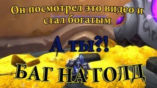 Рабочий баг на голд (золото) World of Warcraft