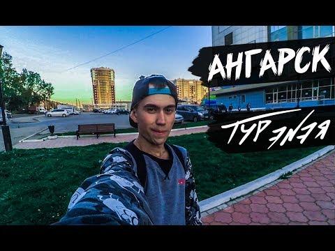 АНГАРСК | ТУР ЭNЭЯ