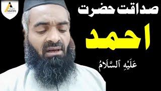 Mubashar Raza Qadri and the Truth of Ahmadiyya مبشر رضا قادری: صداقت حضرت احمد عليه السلام