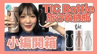 小編開箱! | TIC Bottle 旅行收納瓶(沐浴/護膚裝)| TIC Bottle (Shower/Skin bottle) | Novobens
