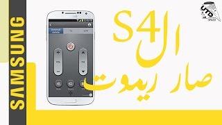 سامسونج جالكسيs4 ريموت كنترول لأجهزتك طريقة الإستخدام s4 as a remote