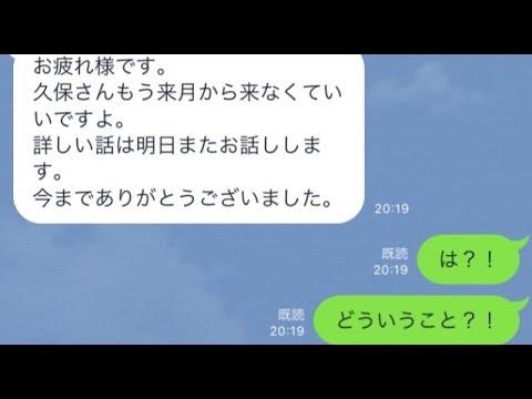 【LINE】パートババア撃沈!! パートババアLINE 第3話(最終話)