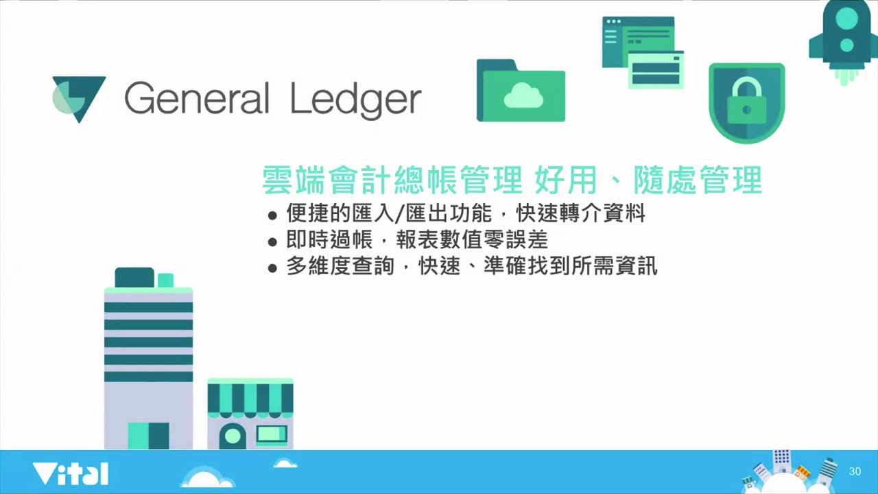 Vital General Ledger 雲端會計總帳系統 - 產品介紹