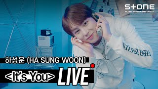 [Stone LIVE] 하성운 (HA SUNG WOON) - It's You|스톤라이브, Rewind : Blossom
