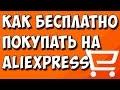 ExpresSLY Youtube Channel in КАК ПОКУПАТЬ БЕСПЛАТНО на AliExpress или со скидкой 99% [Лайфхак] Video on realtimesubscriber.com