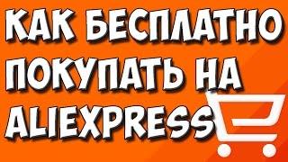 КАК ПОКУПАТЬ БЕСПЛАТНО на AliExpress или со скидкой 99% [Лайфхак](Как бесплатно покупать на AliExpress или со скидкой 99%. Как купить любой товар с китая за несколько рублей или..., 2016-07-12T08:20:57.000Z)