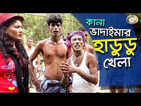 Vadaima কানা ভাদাইমার হাডুডু খেলা | Kana Vadaimar Ha-Du-Du Khela | New Comedy 2017