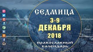 Мультимедийный православный календарь 3 - 9 декабря 2018 года