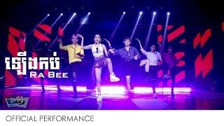 ឡើងកប់ - Ra Bee MYTV A1 Twist