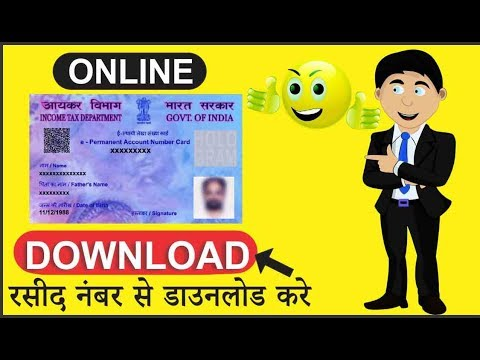 Pan Card Download Online Latest Update