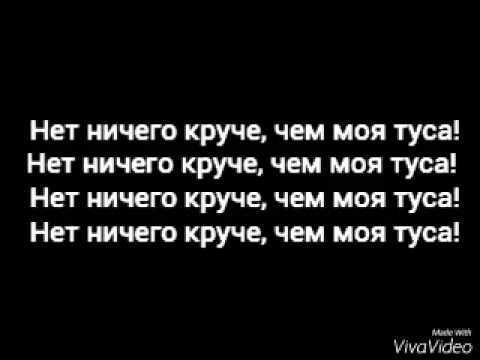 """Текст песни """"Туса"""". Black star..."""