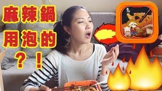 【 開箱試吃】用泡的麻辣鍋!!!微火鍋    懶人火鍋