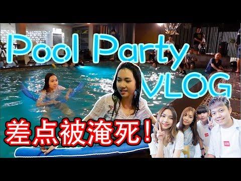 【VLOG #1】在Pool Party 差点被淹死!