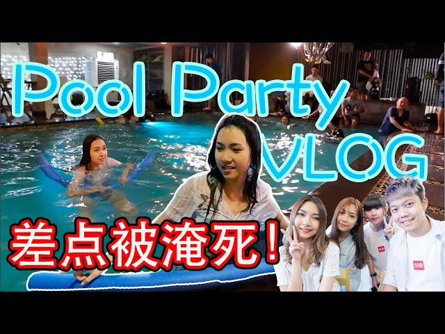 ?VLOG #1??Pool Party ??????