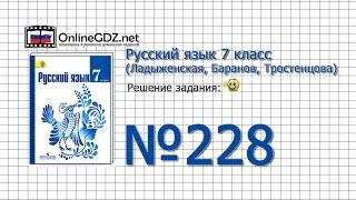 Задание № 228 — Русский язык 7 класс (Ладыженская, Баранов, Тростенцова)