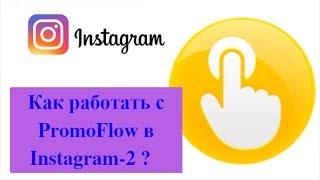 Как работать с PromoFlow в Instagram- 2  || Ольга Новоселова