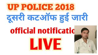 UP POLICE SECOND CUT OFF2018//LIVE