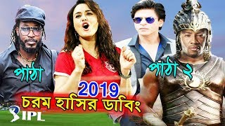 KXIP vs KKR IPL 2019 Chris Gayle, Andre Russel, Shahrukh, Karthik #KKRHaiTaiyaar Sports Talkies