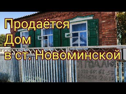 Продается газифицированный недорогой дом в ст. Новоминской