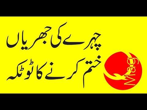 Chehre Ki Jhaiya Ka Ilaj | Facial wrinkles