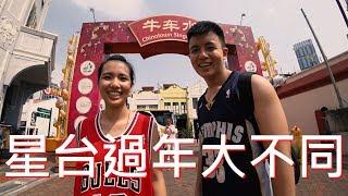 星台過年大不同!你也會撈魚生嗎? Vlog China Town