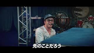 音楽史に残る伝説のライブをタロン・エガートンが再現!『ロケットマン』本編映像 thumbnail