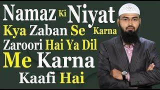 Namaz Ki Niyat Kya Zaban Se Karna Zaroori Hai Ya Dil Me Karna Kaafi Hai By Adv. Faiz Syed