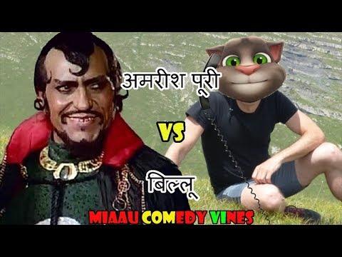 Download Amrish puri and billu comedy | amrish puri vs billu funny call 2019 in Hindi | new tom comedy video