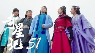 奇星記之鮮衣怒馬少年時 第51集(吳磊、陳翔、張予曦等主演)
