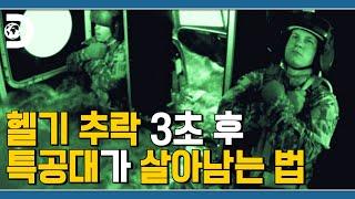헬기 탈출도 그냥 하는 드랍쉽 장인 부대 feat. 블…