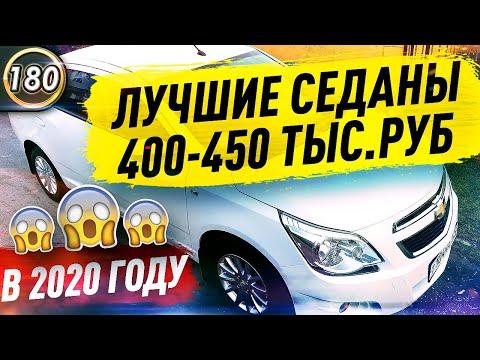 САМЫЕ ДЕШЕВЫЕ И НАДЕЖНЫЕ СЕДАНЫ! Какую машину купить за 400-450 тысяч рублей в 2020? (выпуск 180)