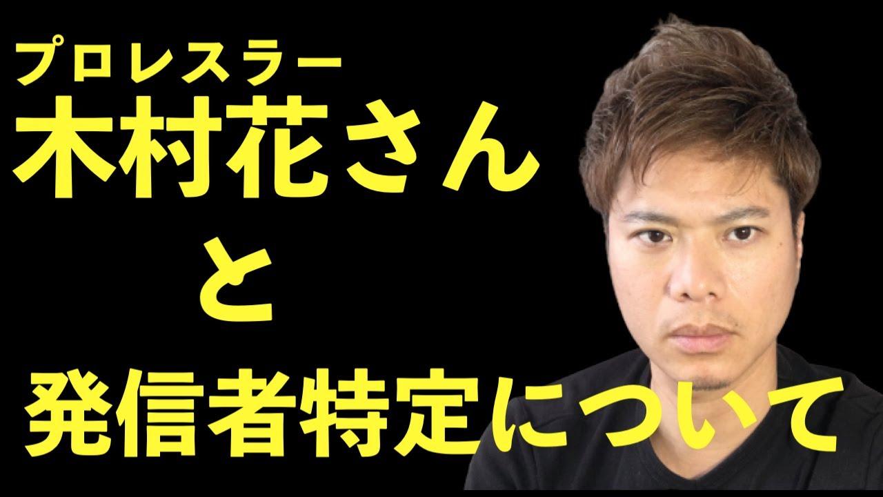 女子 プロレスラー 自殺 女子プロレスラーの木村花選手、22歳で死去 SNSで中傷されていたと示唆